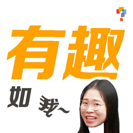 學而思-Miss June - Sticker 11