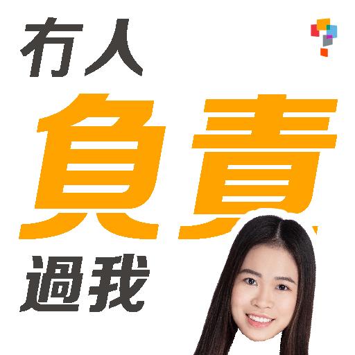 學而思-Miss June - Sticker 12