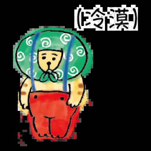 懶洋洋喵之助4 - Sticker 21