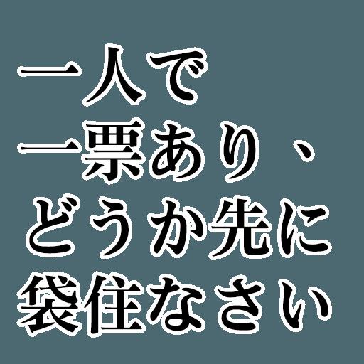 japtonese - Sticker 10