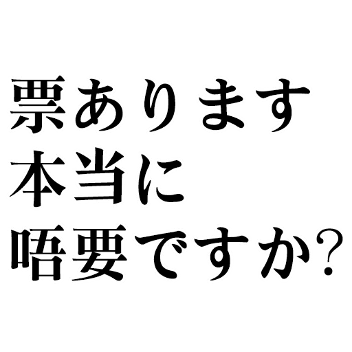 japtonese - Sticker 4