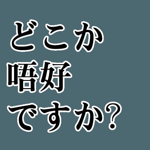 japtonese - Sticker 6