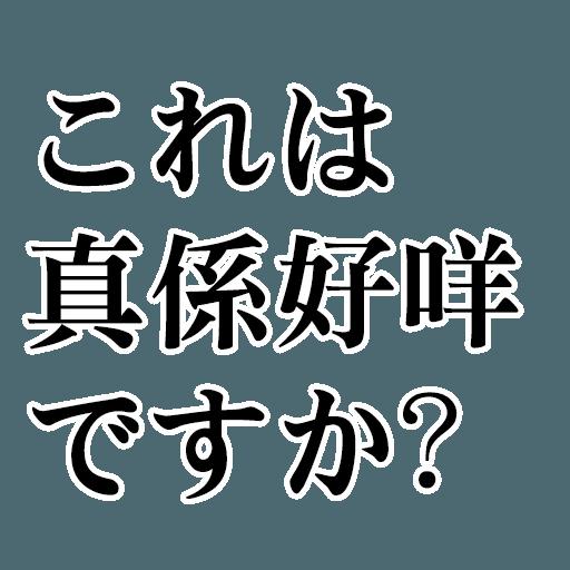 japtonese - Sticker 11