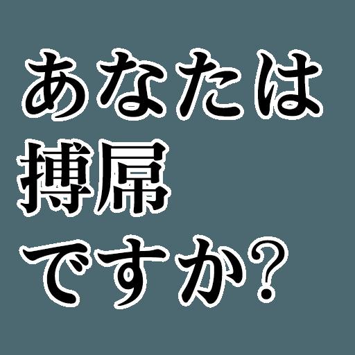 japtonese - Sticker 1