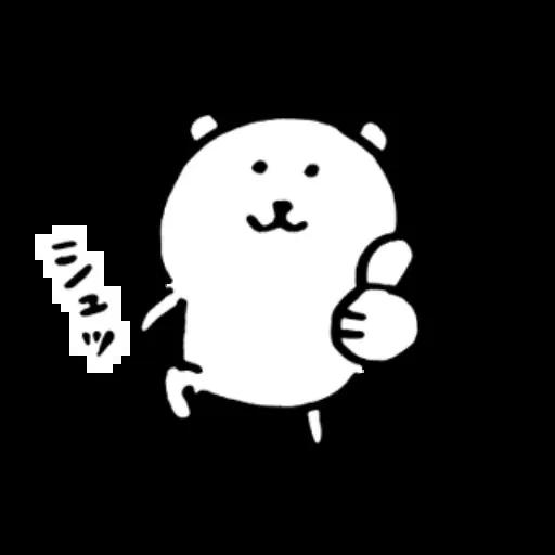 搞笑白熊 - Sticker 29
