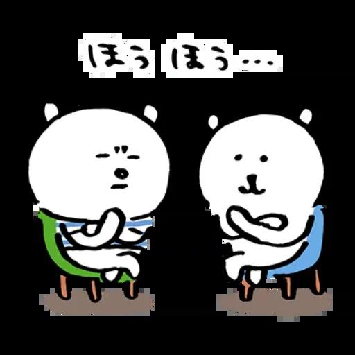 搞笑白熊 - Sticker 26
