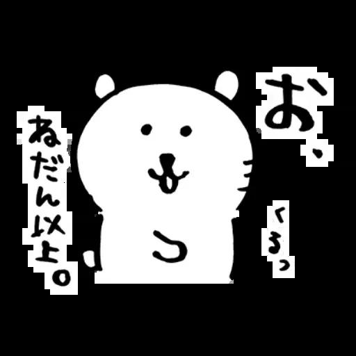 搞笑白熊 - Sticker 28