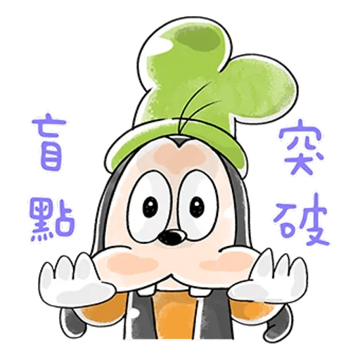 Mickey Mouse and friend - Sticker 16