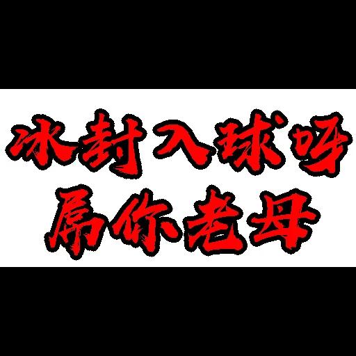嗌波 - Sticker 2