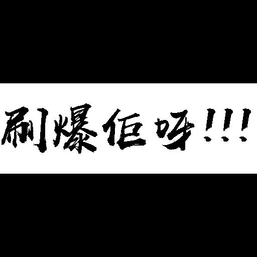 嗌波 - Sticker 8