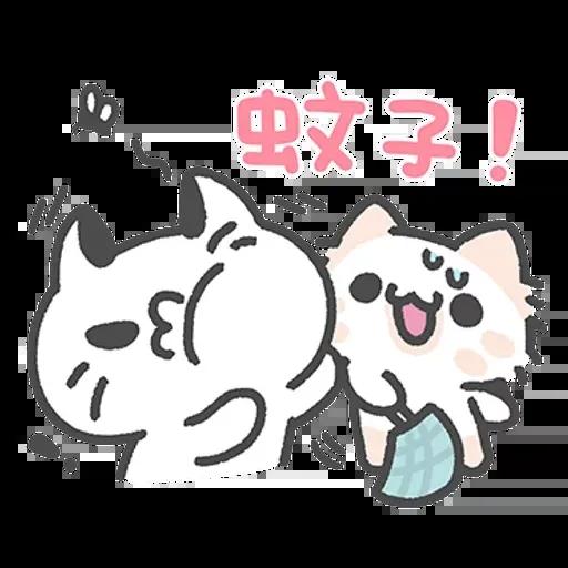 壞喵與毛喵.情侶恩愛日常篇 - Sticker 12