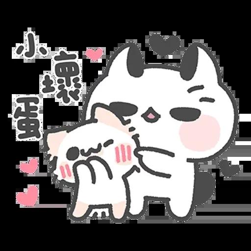 壞喵與毛喵.情侶恩愛日常篇 - Sticker 8