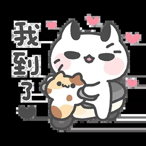 壞喵與毛喵.情侶恩愛日常篇 - Sticker 16