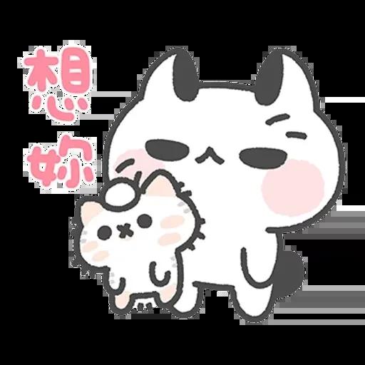 壞喵與毛喵.情侶恩愛日常篇 - Sticker 19