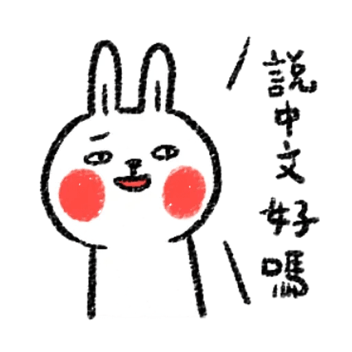 懶散兔 - Sticker 23