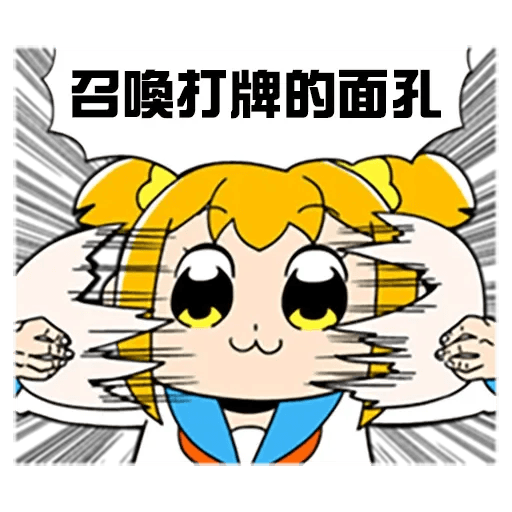 偽毒3 - Sticker 15