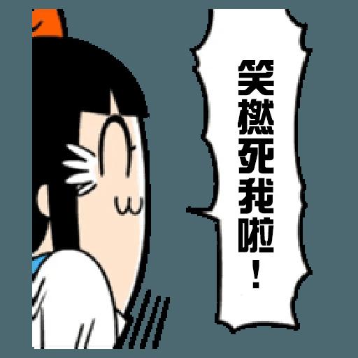 偽毒3 - Sticker 29