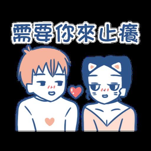 裸裸的愛-主人與寵物愛的調教❤️ - Sticker 16