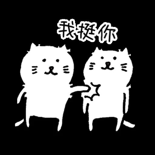 加油 - Sticker 2