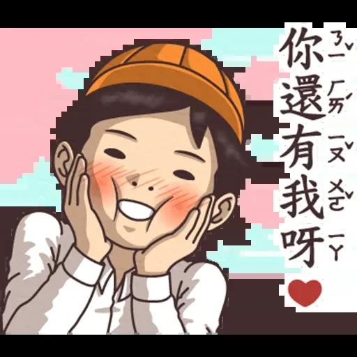 逆襲 激動真心話 - Sticker 8