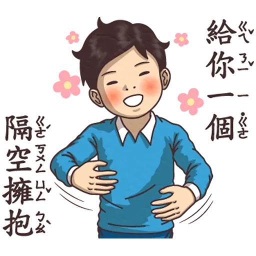逆襲 激動真心話 - Sticker 3