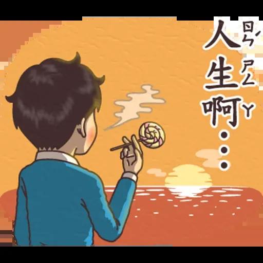 逆襲 激動真心話 - Sticker 13