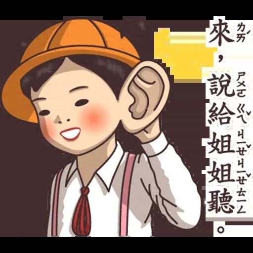 逆襲 激動真心話 - Sticker 7