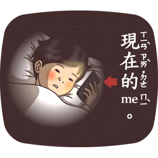 逆襲 激動真心話 - Sticker 20