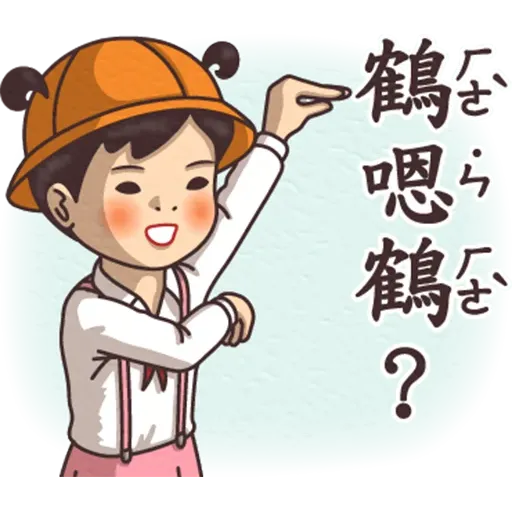 逆襲 激動真心話 - Sticker 23