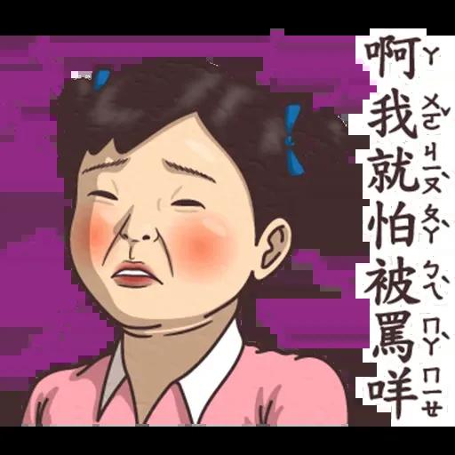 逆襲 激動真心話 - Sticker 26