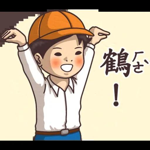 逆襲 激動真心話 - Sticker 24