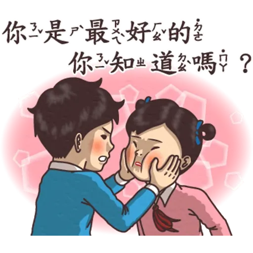 逆襲 激動真心話 - Sticker 4