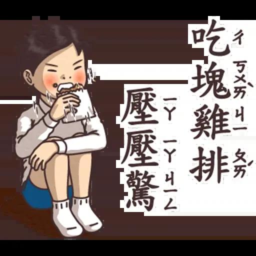 逆襲 激動真心話 - Sticker 16