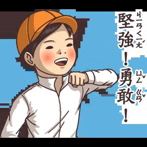 逆襲 激動真心話 - Sticker 1