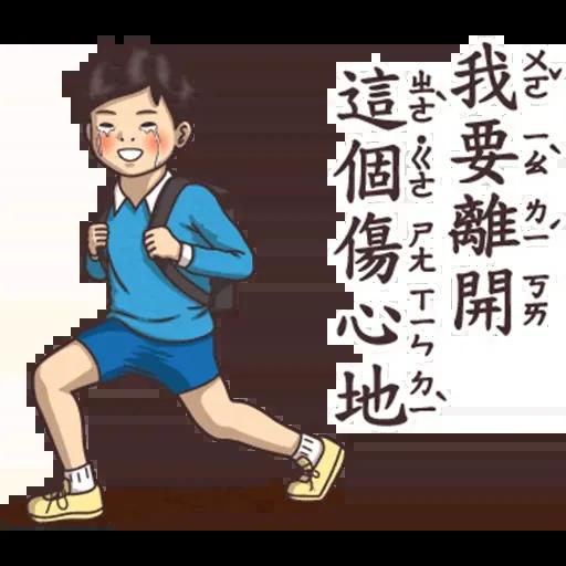 逆襲 激動真心話 - Sticker 22
