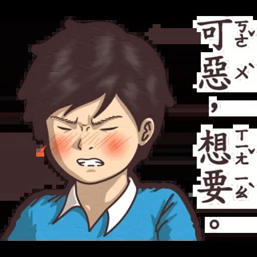 逆襲 激動真心話 - Sticker 11
