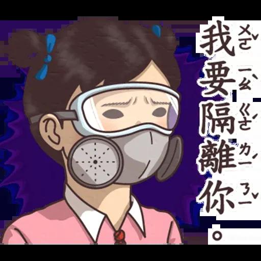 逆襲 激動真心話 - Sticker 18