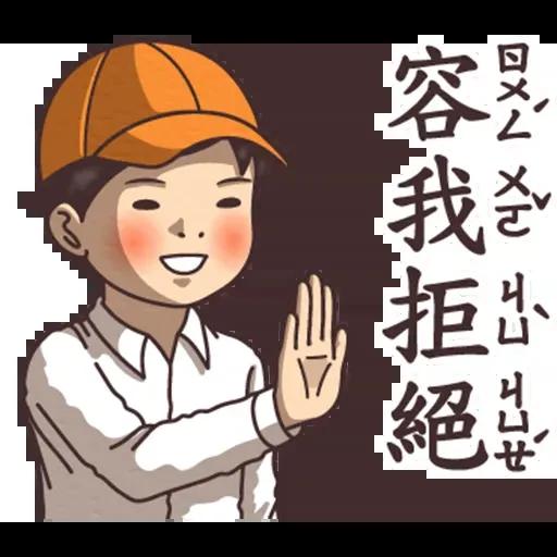 逆襲 激動真心話 - Sticker 14