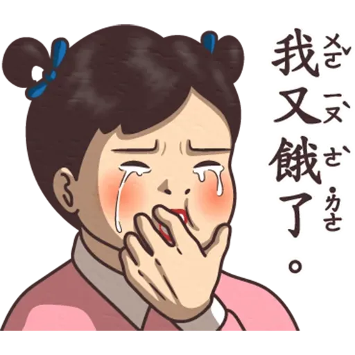 逆襲 激動真心話 - Sticker 15
