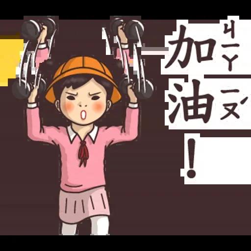 逆襲 激動真心話 - Sticker 25