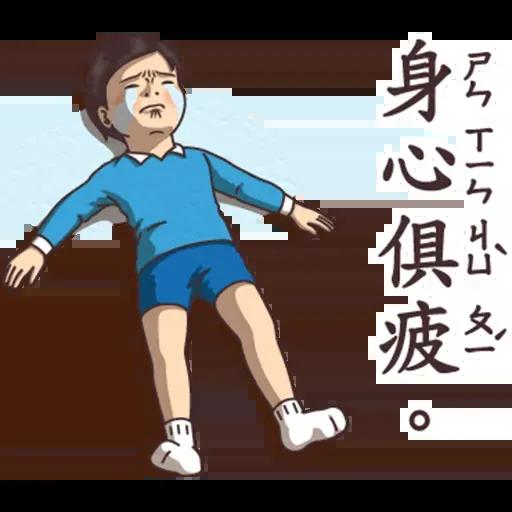 逆襲 激動真心話 - Sticker 21