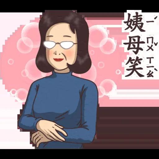 逆襲 激動真心話 - Sticker 30