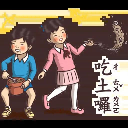 逆襲 激動真心話 - Sticker 28