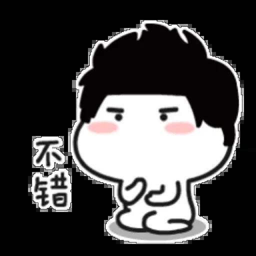 乖巧宝宝CP - Sticker 15