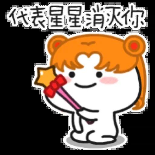 乖巧宝宝CP - Sticker 17