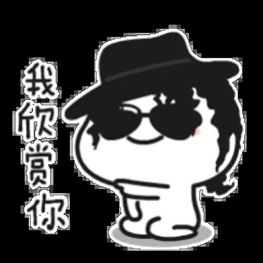 乖巧宝宝CP - Sticker 10