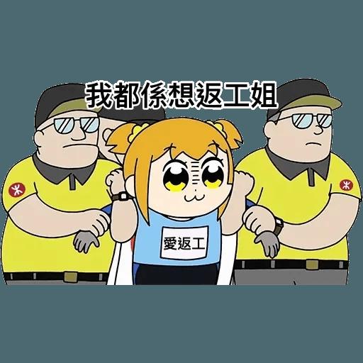 愛返工 - Sticker 15