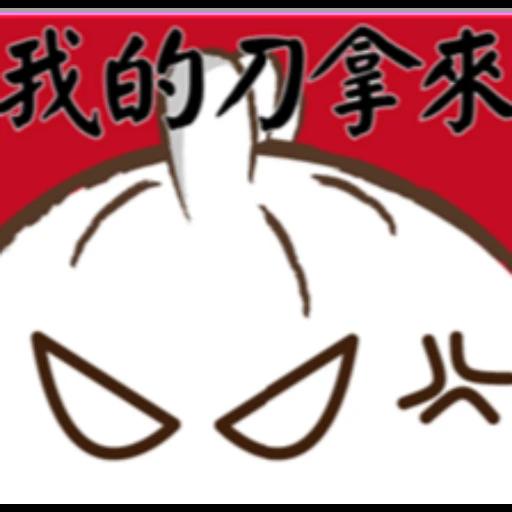 小惡魔大燒包2 - Sticker 8
