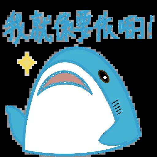 鯊魚哥1 - Sticker 29