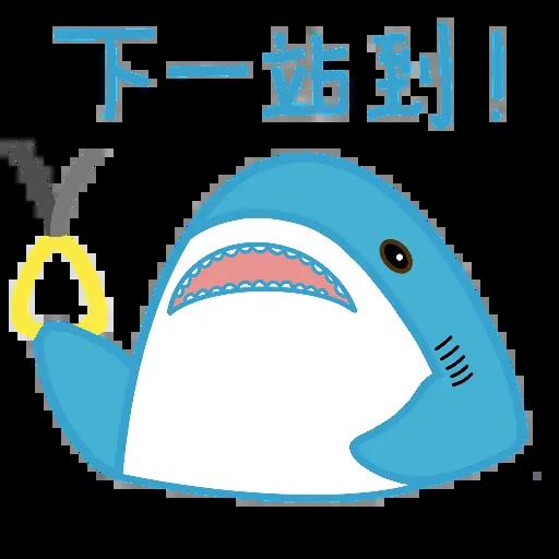 鯊魚哥1 - Sticker 21